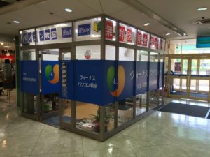 堺市 パソコン教室