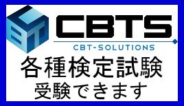 CBTS各種検定試験受験できます