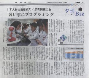 堺市 パソコン教室 ヴィーナスパソコン教室 プログラミング