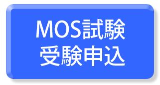 MOS試験受験申込 堺市 パソコン教室 女性