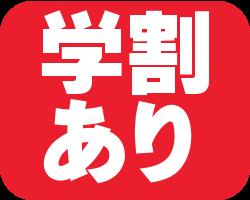 MOS 堺市 パソコン教室 女性 MOS試験料金表
