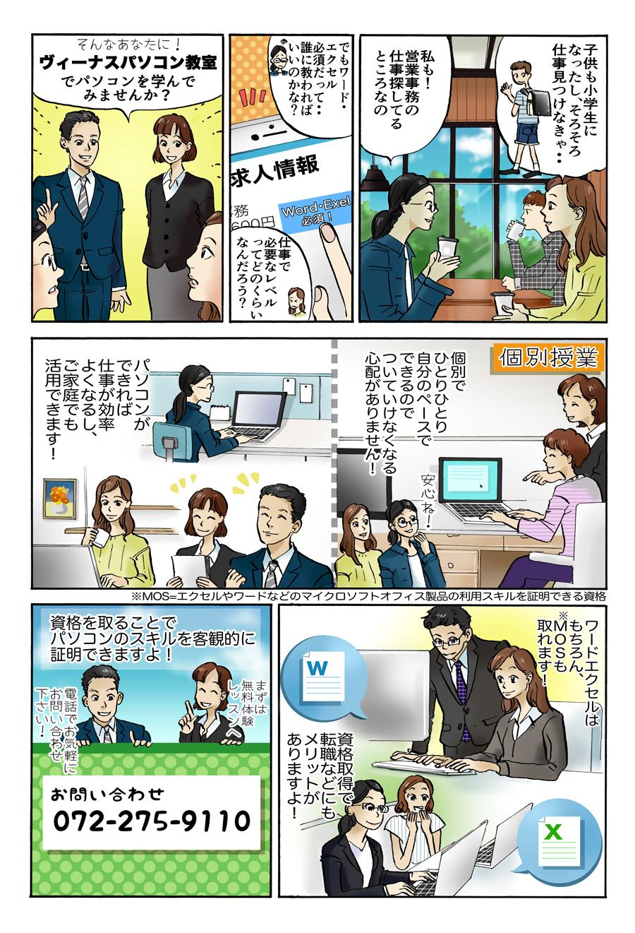 堺市 パソコン教室 ヴィーナスパソコン教室 女性 安い 資格 MOS