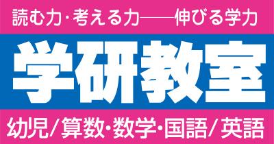学研 堺市 プログラミング 塾 小学生 幼児 中百舌鳥