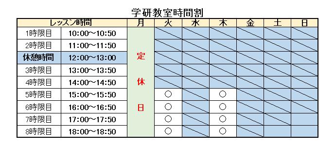 学研 堺市 中百舌鳥 幼児 小学生 中学生 カルチャー教室 ヴィーナス